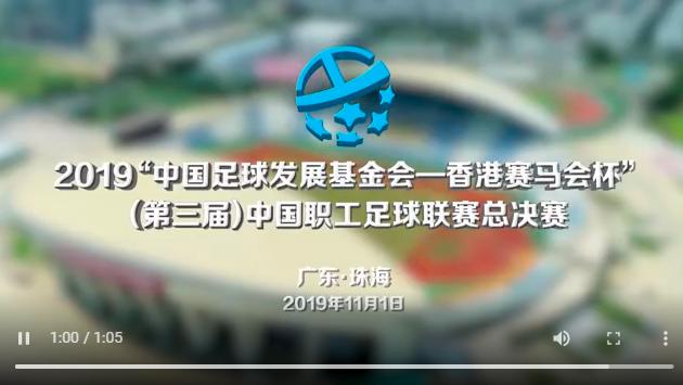 2019中国职工足球联赛总决赛开幕式暖场片