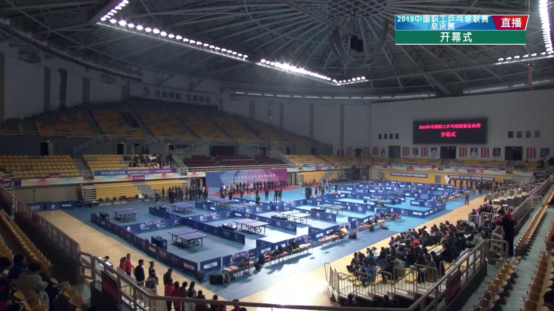 2019年中国职工乒乓球联赛总决赛开幕式
