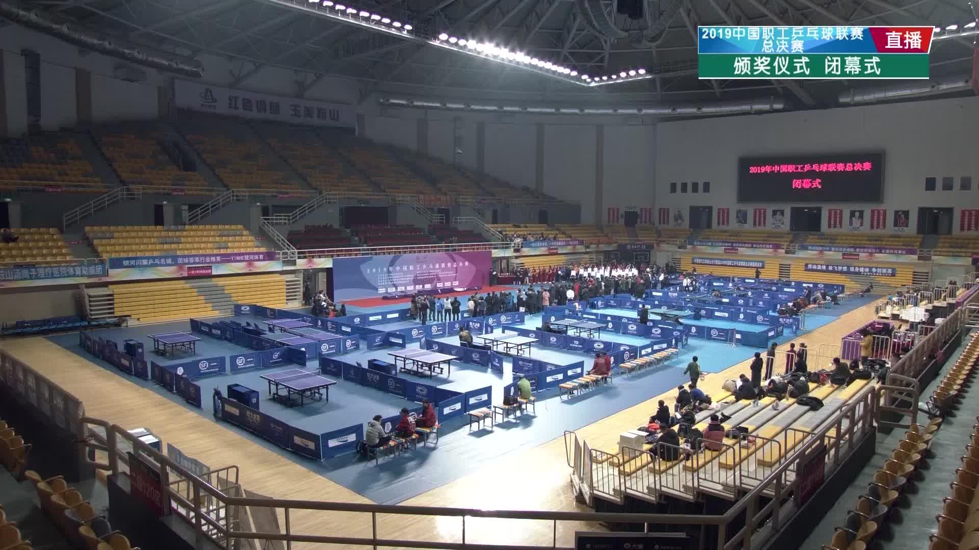 2019年中国职工乒乓球联赛总决赛闭幕式01
