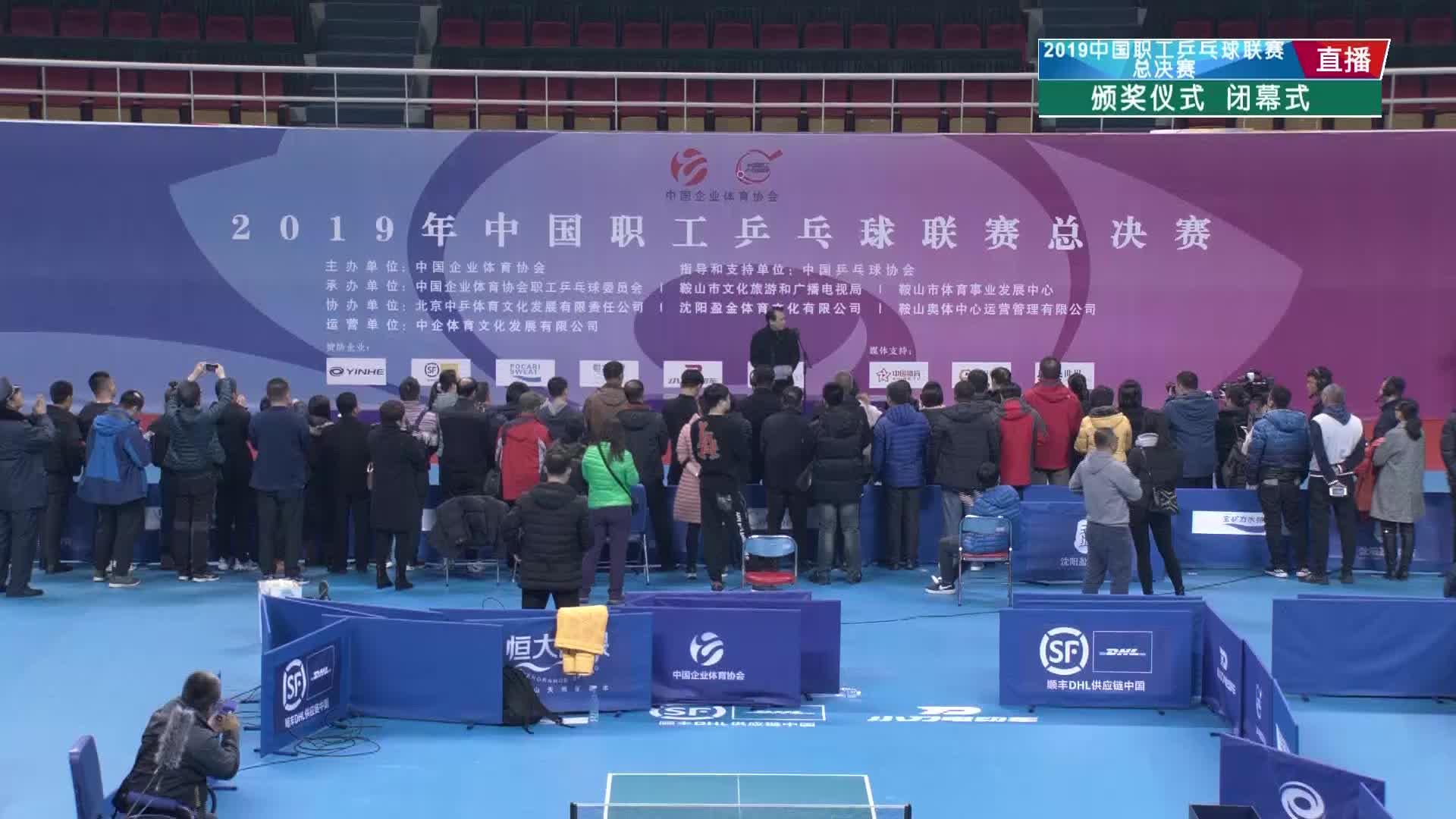 2019年中国职工乒乓球联赛总决赛闭幕式02