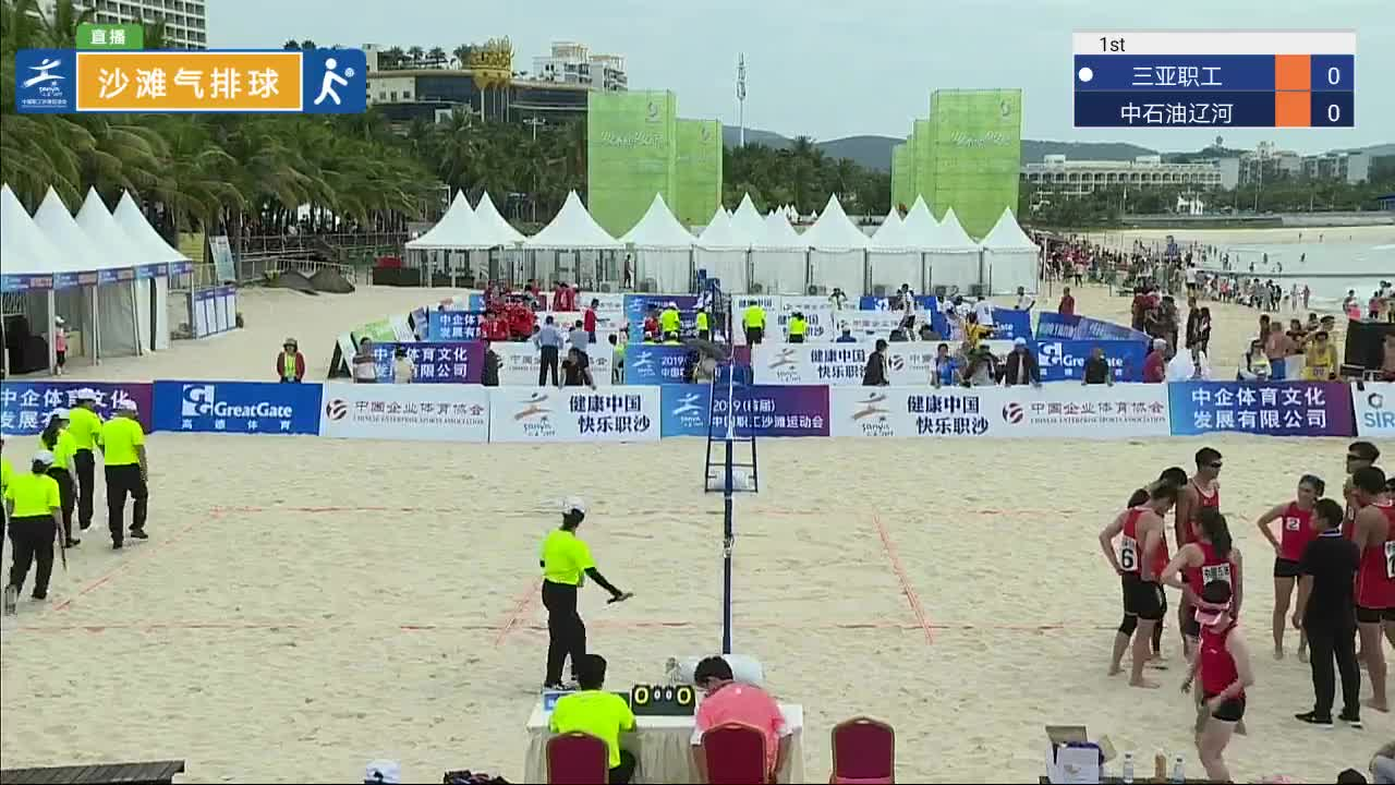 沙滩排球比赛现场