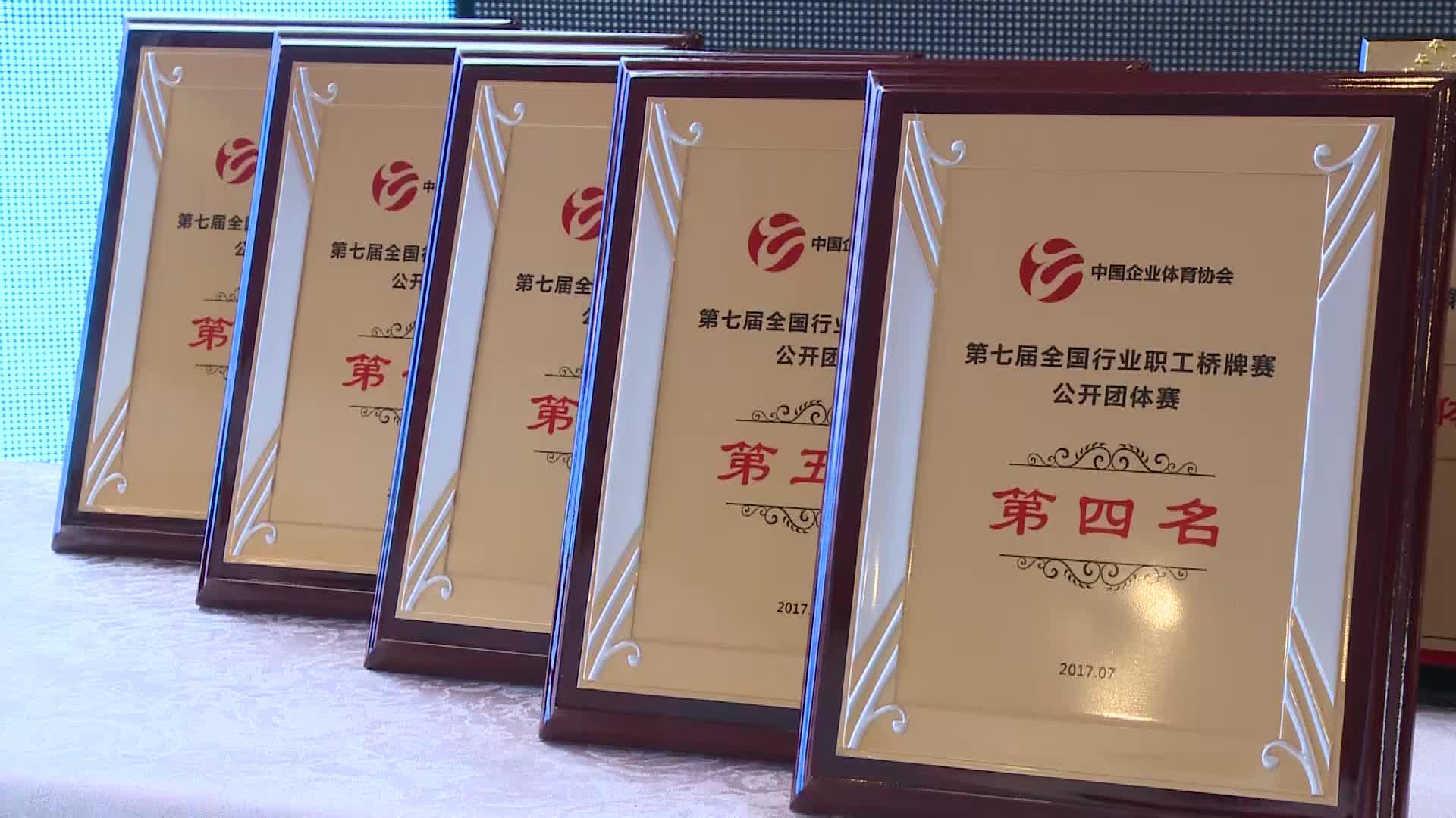 第七届全国行业职工桥牌赛颁奖仪式