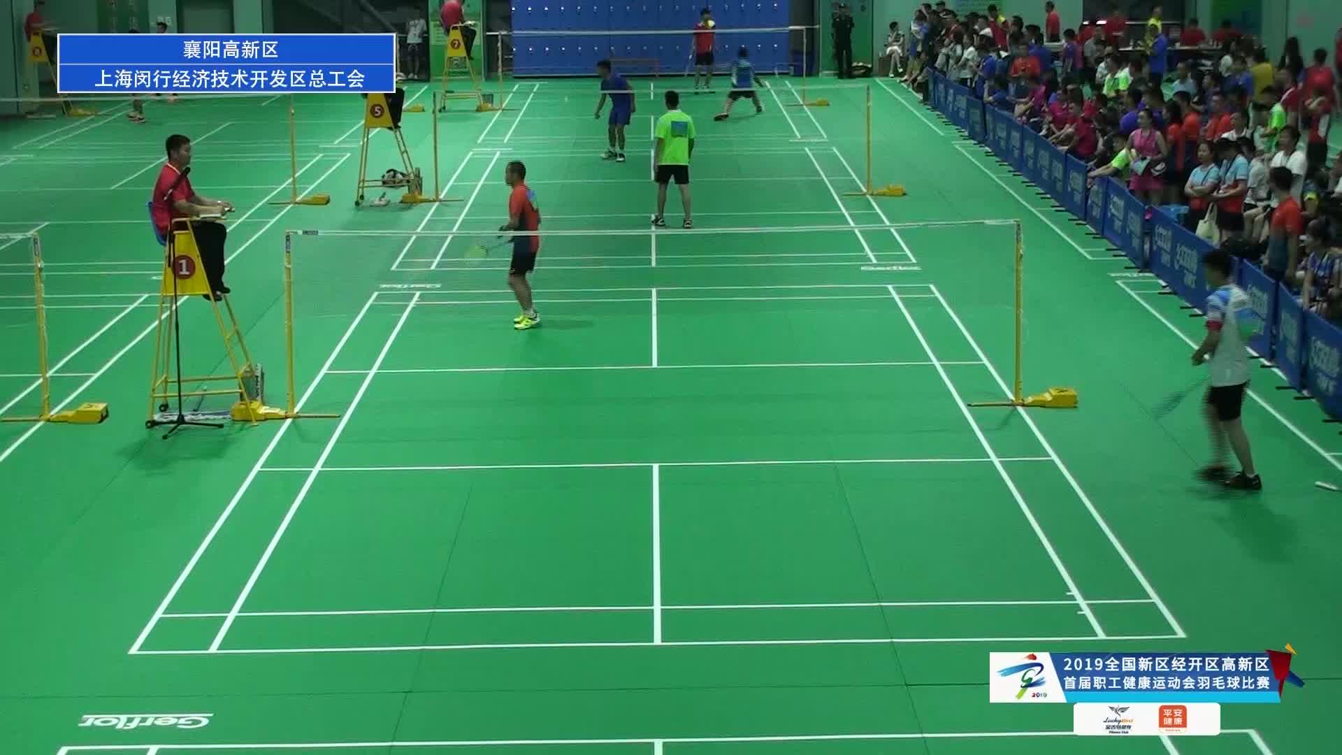 全国新区经开区高新区首届职工健康运动会羽毛球比赛1