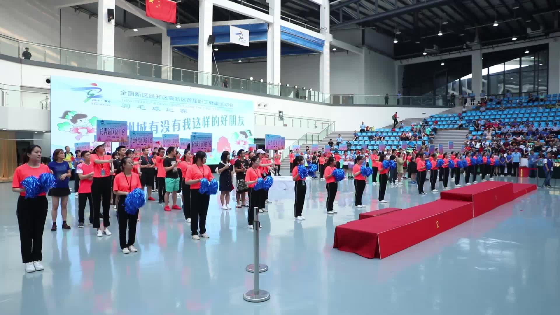 全国新区经开区高新区首届职工健康运动会羽毛球比赛颁奖仪式1