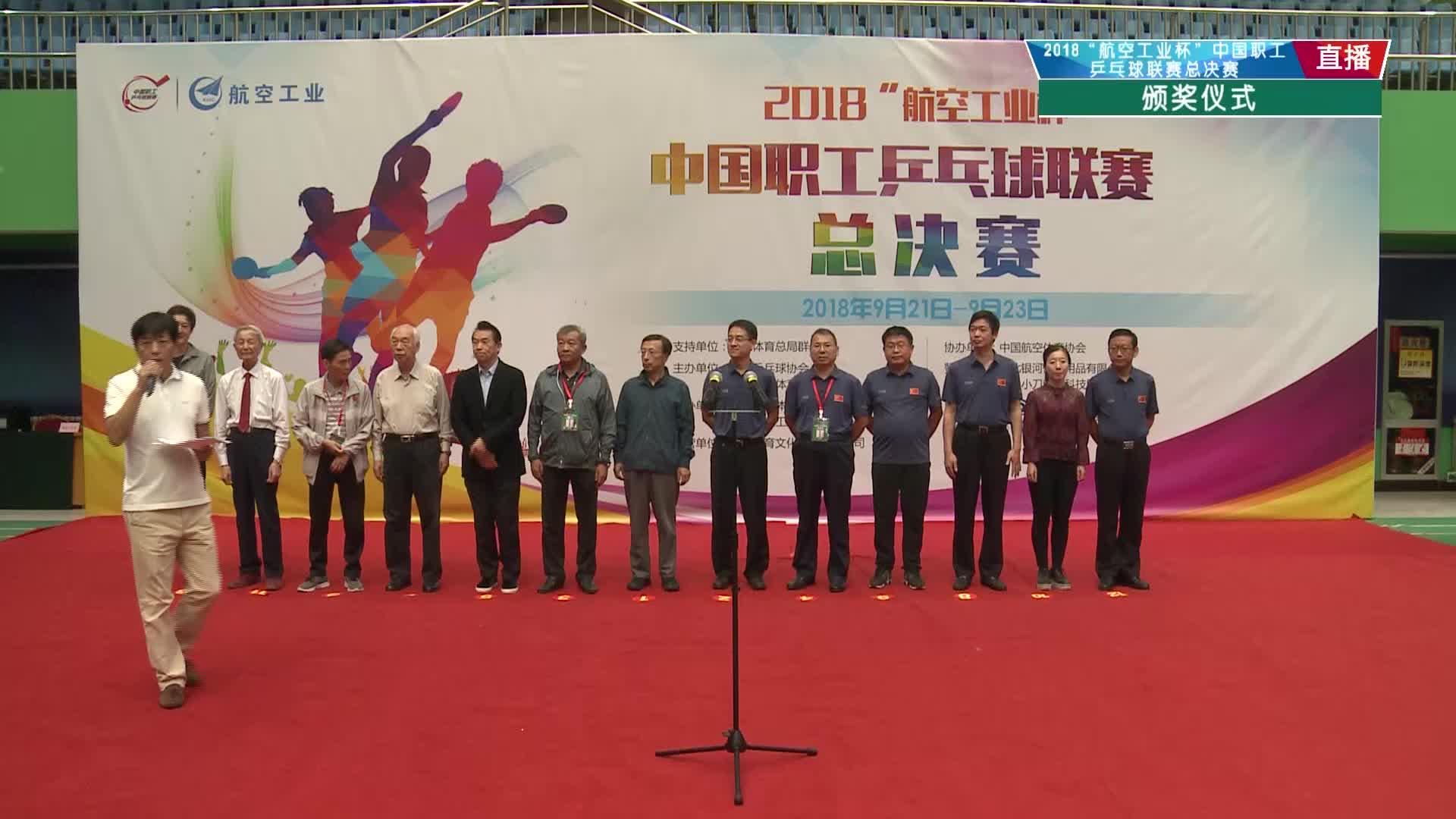 """2018""""航空工业杯""""中国职工乒乓球联赛总决赛颁奖仪式"""